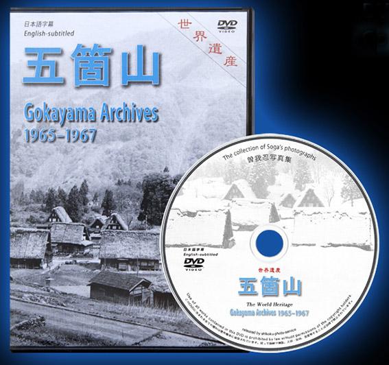 DVD写真集『五箇山アーカイブス』