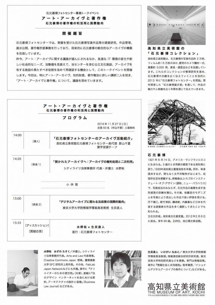 アート・アーカイブと著作権 2